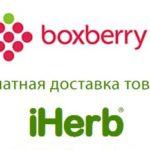 iHerb бесплатная доставка Boxberry для России до 11 декабря!