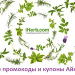 Скидочные коды iHerb 2019 - Все iHerb коды и скидки