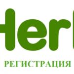 Регистрация iHerb