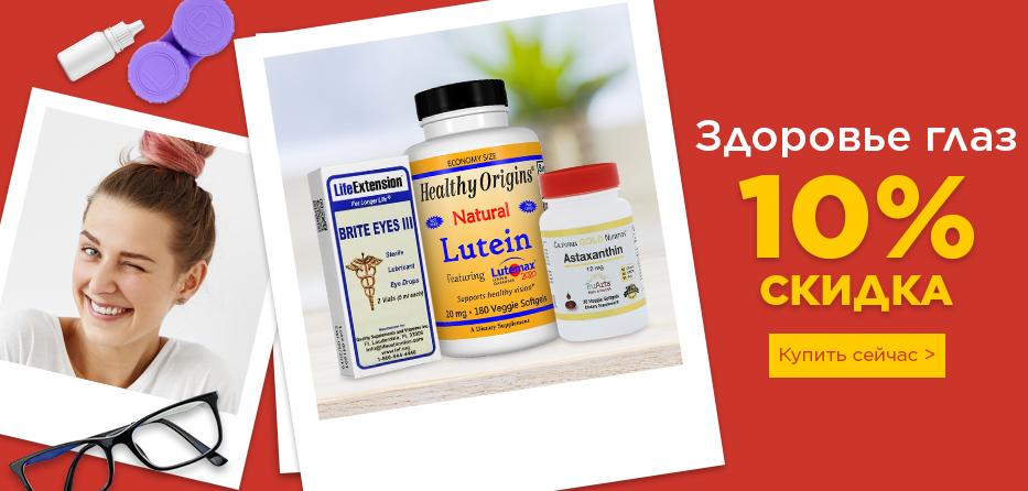 скидки недели iherb - витамины для глаз