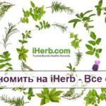 Айхерб Скидки - предложения и акции iHerb