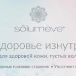 Морской коллаген SOLUMEVE на iHerb