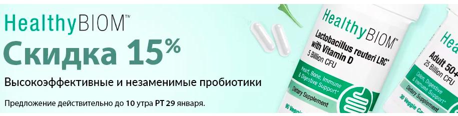 пробиотики айхерб скидка