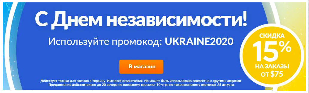 скидка айхерб украина