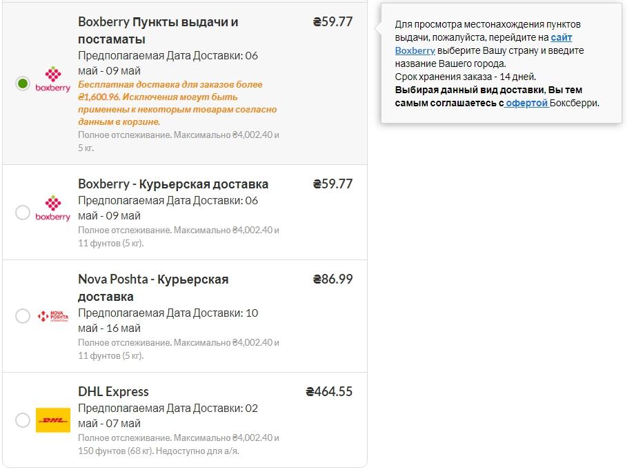 iherb доставка в украину