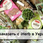 Как заказать с iHerb в Украину 2021