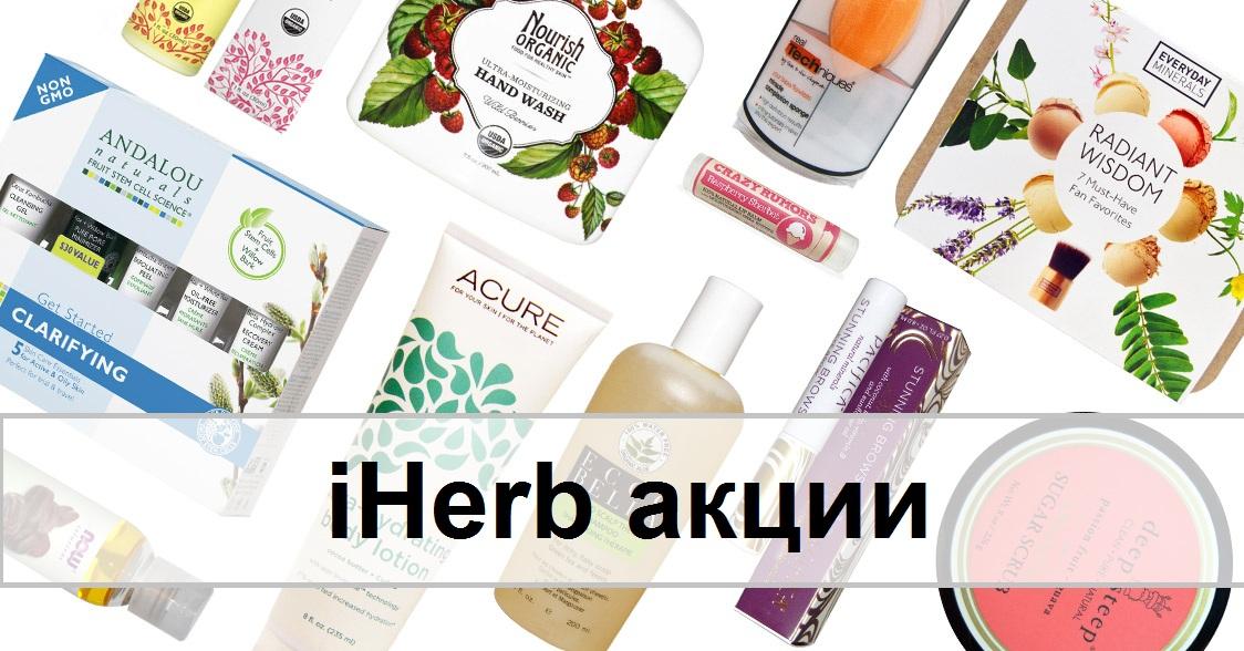 iHerb акции