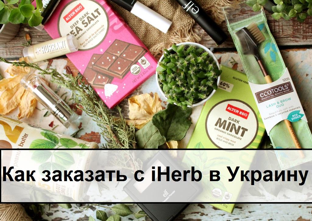 как заказать с iHerb в Украину