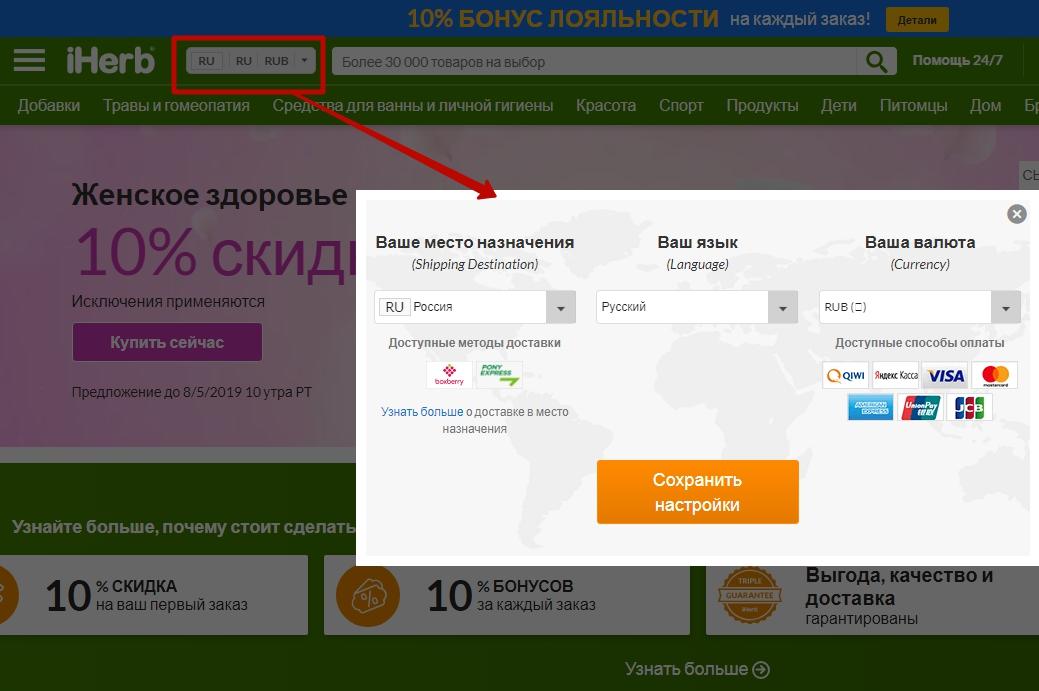 заказ с iherb в россию