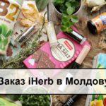 iHerb Молдова заказ и доставка в 2021 году