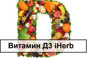 витамин д3 iherb