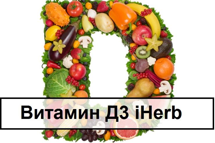 Витамин Д3 iHerb. Какой лучше?