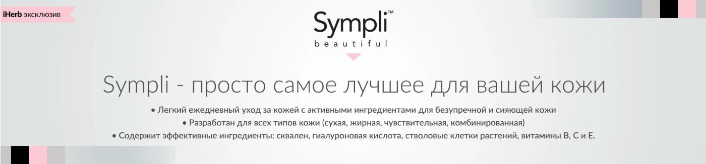 Sympli Beautiful iHerb