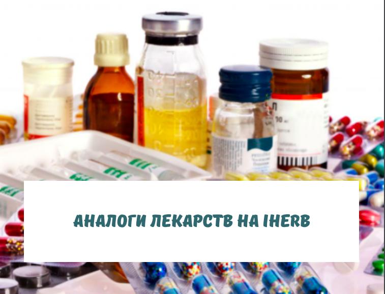 аналоги лекарств на iherb