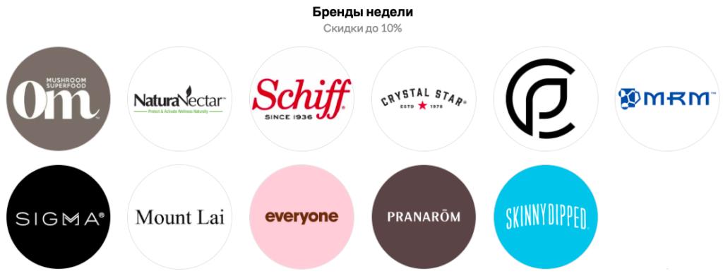 бренды недели айхерб