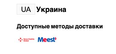 доставка айхерб в Украину